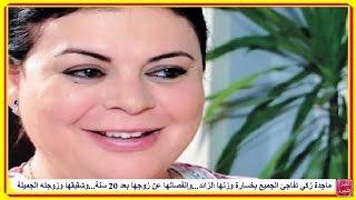 ماجدة زكي تدهش الجميع بخسارة وزنها الزائد...وإنفصالها عن زوجها بعد 20 سنة...وشقيقها وزوجته الجميلة