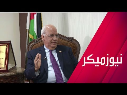 صائب عريقات يكشف موقف فلسطين من مشاركة العرب في ورشة المنامة  - نشر قبل 2 ساعة