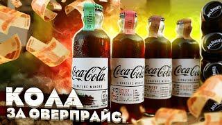 Обзор: Дорогущая Кола и соусы Jack Daniel's (18+)