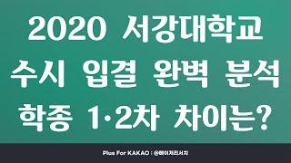 2020 서강대학교 수시 입결 분석 : 학생부 종합 1…