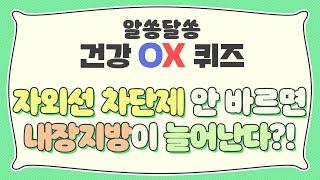 [OX 퀴즈] 자외선 차단제를 바르지 않으면 내장지방이…