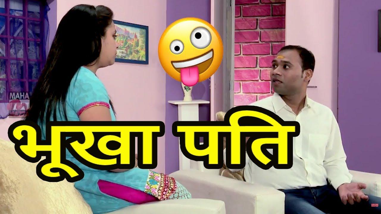 भख पत Husband Wife Hilarious Jokes Funny Comedy Videos Maha Mazza