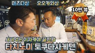 오사카 서서먹는 이자카야 ft. 타치노미 토쿠다사케텐 니시우메다점