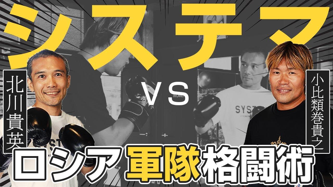 ロシア武術「システマ」の達人!北川貴英先生に戦いを挑んでみた🥊