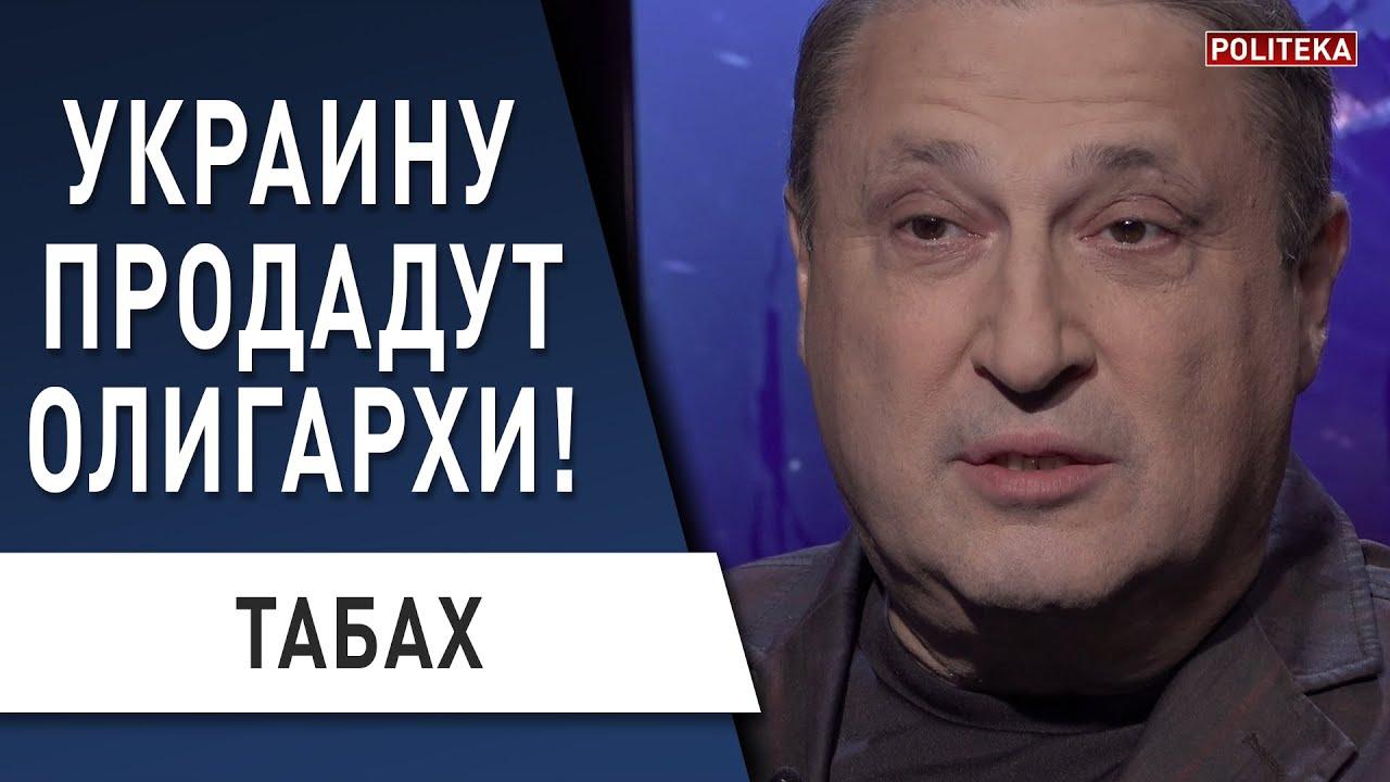 Байден президент - что ждет Америку? Навальный: всё только начинается! Табах: Путин его не боится