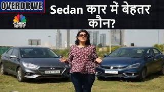 Sedan कार में बेहतर कौन? | Maruti Ciaz or Hyundai Verna? | Awaaz Overdrive