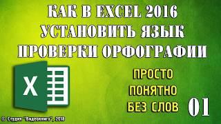 Как в Excel 2016 установить язык проверки орфографии