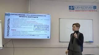 Нововведения в 44 ФЗ. Особенности заключения контрактов и протоколов разногласий
