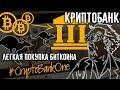 Crypto Banc One - Криптобанк , что это ????