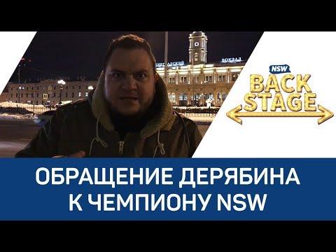 NSW Backstage: Обращение Дерябина к чемпиону NSW