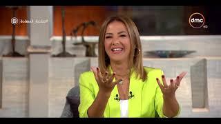 صاحبة السعادة - شوف رأي دنيا سمير غانم في إيمي كـ خالة وإزاي بتتعامل مع إيمي لما بتجيلها البيت
