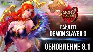 Demon Slayer - Обновление 8.1 - Тату