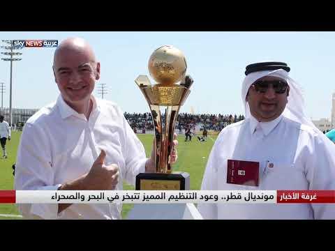 مونديال قطر.. وعود التنظيم المميز تتبخر في البحر والصحراء  - نشر قبل 20 ساعة