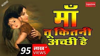 Video माँ तू कितनी अच्छी है ॥ दिल को छू लेने वाला भजन ॥ Oh Maa Tu Kitni Achhi Hai ॥ Hindi Bhajan ॥ Audio download MP3, 3GP, MP4, WEBM, AVI, FLV September 2017