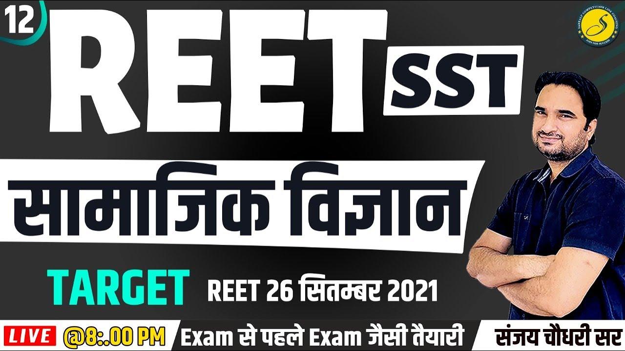 Download REET SST 2021 Model Paper   REET test series   Reet admit card 2021   REET Level 2 sst Sankalp