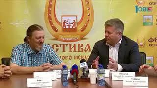 видео V Всероссийский фестиваль кузнечного искусства «Во славу металла» в Челябинске