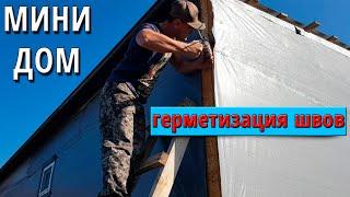 Герметизация швов ОСП каркасного дома Обогреватель ТЕПЛЭКО