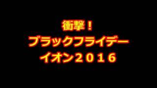 【衝撃】ブラックフライデー!2016イオンやGAPの商品が激安 イオン ブラックフライデー 検索動画 13