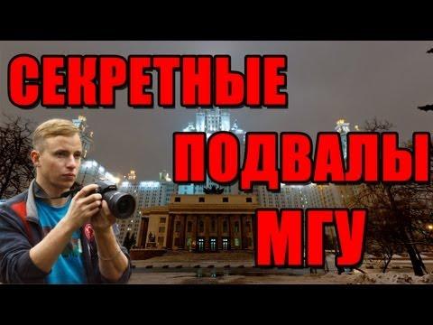 Секреты подземелий МГУ