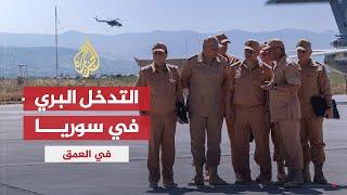 في العمق- آفاق التدخل البري في سوريا