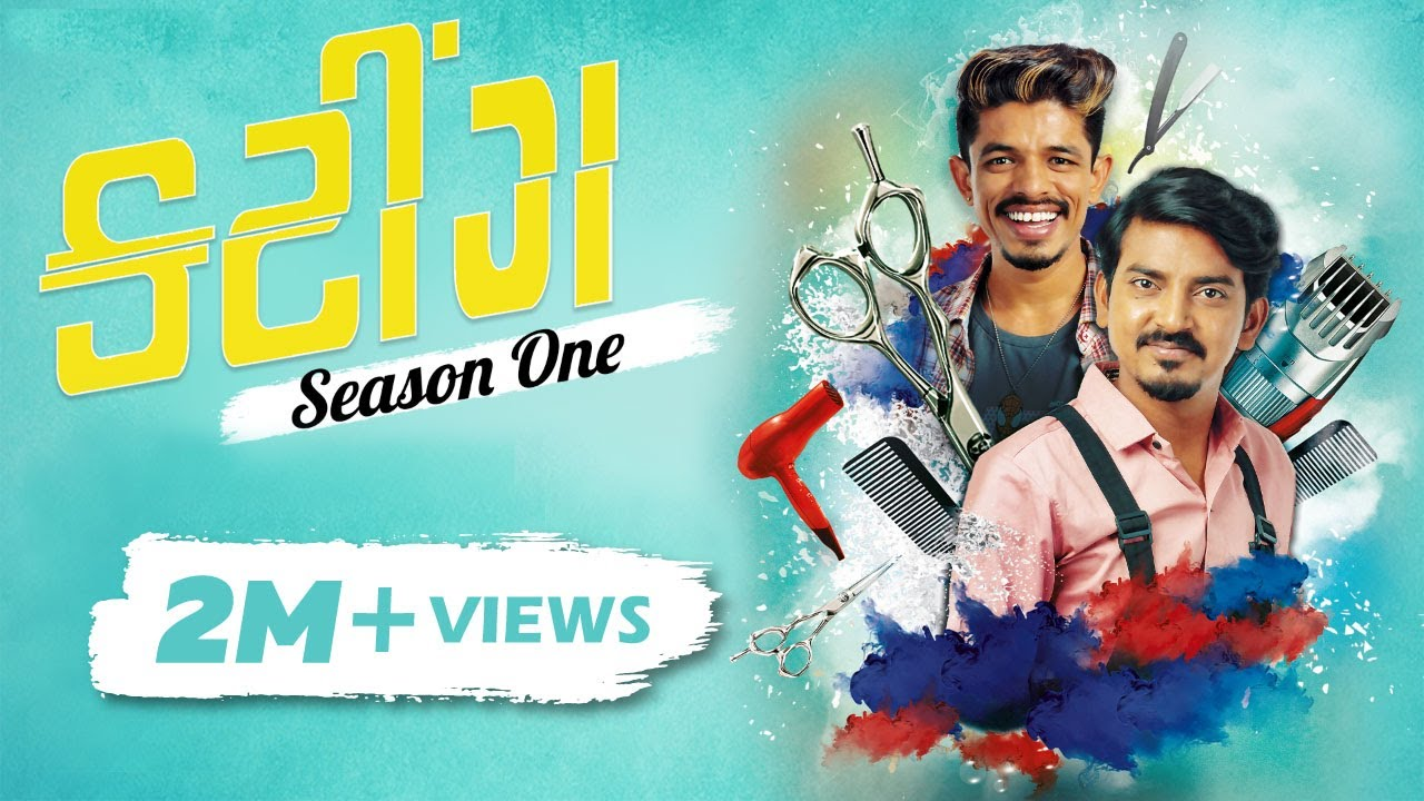 Cutting - Season 1   Official Trailer   OHO Gujarati
