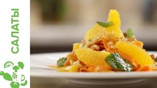 Марокканский Салат с Морковью и Апельсинами || iCOOKGOOD on FOOD TV || Салаты