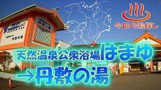 """""""天然温泉公衆浴場はまゆ→丹敷の湯""""今日の湯探し"""
