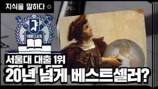 서울대 대출 1위 / 최장기 베스트셀러 / 총균쇠 5분 요약