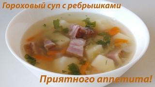 Рецепт вкусного горохового супа с копчеными ребрышками