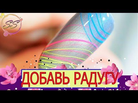 NAILS: Радужная паутинка: Шок для ногтей: Соколова Светлана
