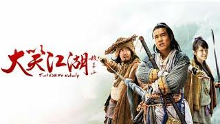 หนังจีนกำลังภายในมันมาก คำภีร์เทวดา จอมยุทธไร้นาม