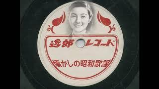 松山恵子 - 別れの入場券
