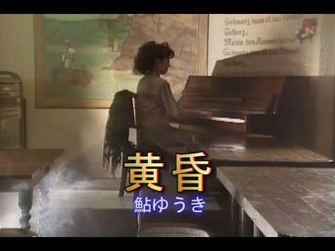 黄昏 (カラオケ) 鮎ゆうき