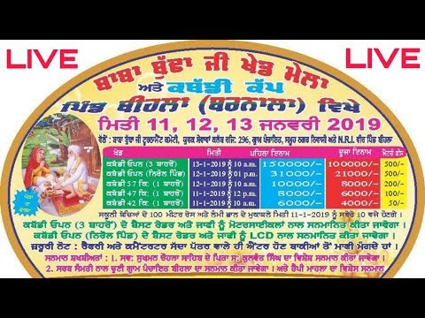 BIHLA (Barnala) KABADDI CUP [13 Jan 2019] 🔴 LIVE STREAMED VIDEO
