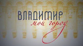 видео Владимирский централ, музей , Владимир