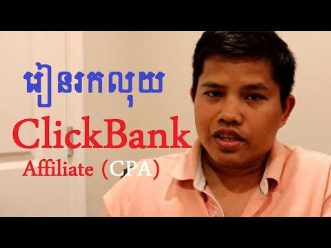 រៀនរកលុយជាមួយ ClickBank Affiliate(CPA) ដោយប្រើ Free Blogger