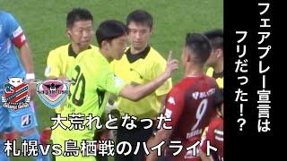 昨年の最終戦と同様、今年札幌ドームで行われた札幌vs鳥栖戦は荒れた試...