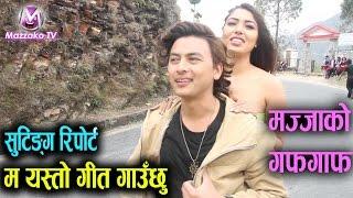 Mazzako Shooting Report || Ma Yesto Geet Gauchhu || म यस्तो गीत गाउँछु || Mazzako TV
