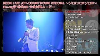 『DEEN LIVE JOY-COUNTDOWN SPECIAL 〜ソロ!ソロ!!ソロ!!!〜』Blu-ray版 特典CD全曲試聴ムービー