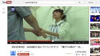 AKB48 握手会にヤバいオタク J-culture Lesson