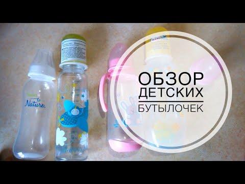 Какую бутылочку выбрать? Обзор бутылочек Lindo и Baby-Nova