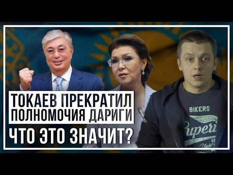 Токаев прекратил полномочия Дариги. Что это значит?