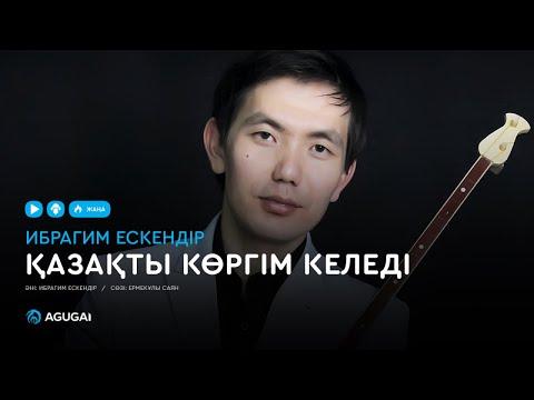 Ибрагим Ескендiр - Қазақты көргім келеді (аудио)