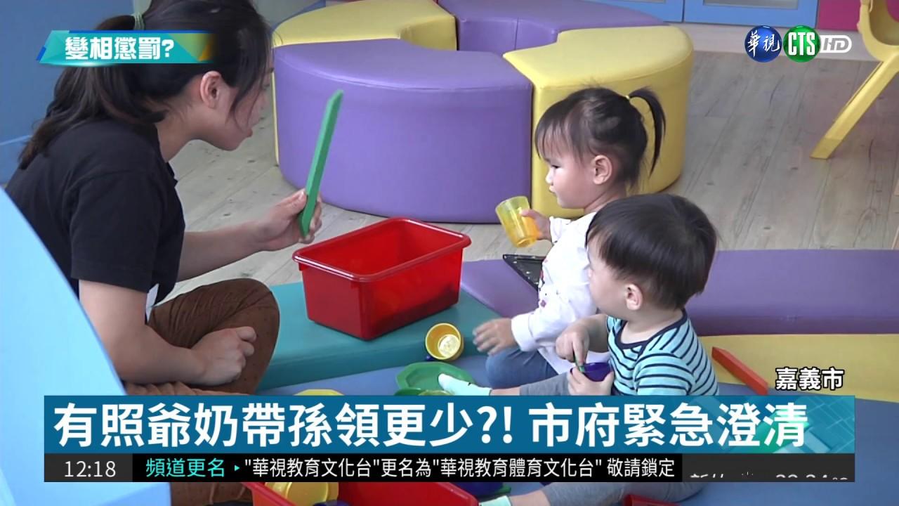 有保母證照爺奶帶孫 3千補助變2千5| 華視新聞 20180730 - YouTube