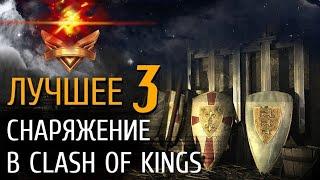 Лучшее снаряжение в игре Clash of Kings! Крафт. Ковка. Часть 3