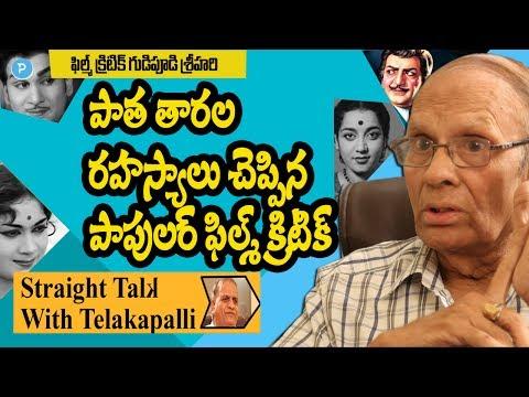 Film Critic Gudipudi Srihari full Interview || NTR || ANR || Savithri || Jamuna
