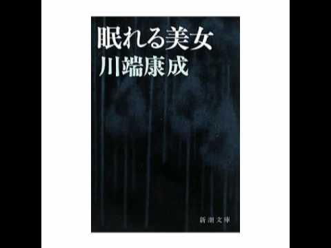 眠れる 美女 川端 康成 映画