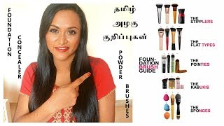 How to apply Foundation, Concealer, Powder in Tamil-தமிழ் அழகு குறிப்புகள்-