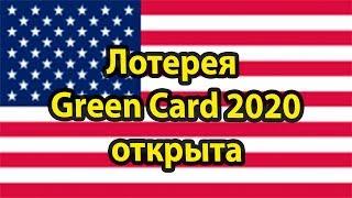 DV Lottery Green Card 2020 открыта, официальный сайт, правила и сроки подачи. Лотерея грин карт 2020