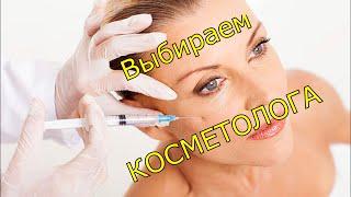 Как выбрать врача-косметолога? Косметология и Контурная пластика(Решили сделать контурную пластику, мезотерапию или другую инъекционную методику, но на примете нет хорошег..., 2016-02-21T19:36:50.000Z)